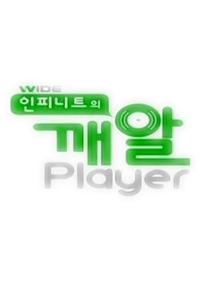 INFINITE - Sesame Player - Poster / Capa / Cartaz - Oficial 1