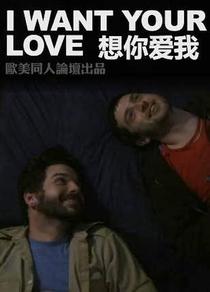 Quero Seu Amor - Poster / Capa / Cartaz - Oficial 2