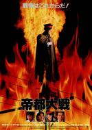 Tokyo: The Last War (Teito taisen)