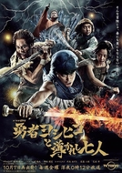 Yuusha Yoshihiko to Michibikareshi Shichinin (勇者ヨシヒコと導かれし七人)