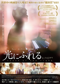 Touch of the Light - Poster / Capa / Cartaz - Oficial 7