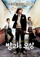 See You After School (Bangkwahoo Oksang)