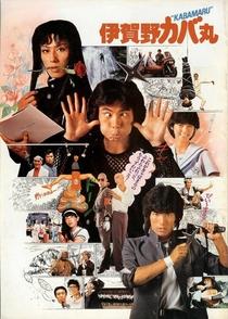 Kabamaru The Ninja - Poster / Capa / Cartaz - Oficial 1