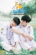 What The Duck The Series (What the Duck รักแลนดิ้ง)