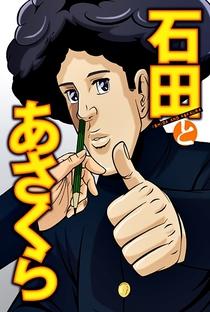 Ishida to Asakura - Poster / Capa / Cartaz - Oficial 1