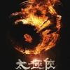 """Novo trailer de """"Man of Tai Chi"""" com Keanu Reeves"""