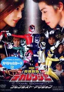 Tokusou Sentai Dekaranger the Movie: Full Blast Action - Poster / Capa / Cartaz - Oficial 1