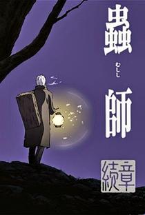 Mushishi (2ª Temporada) - Poster / Capa / Cartaz - Oficial 1
