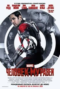 Homem-Formiga - Poster / Capa / Cartaz - Oficial 12