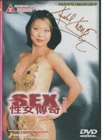 Sex: The Annabel Chong Story - Poster / Capa / Cartaz - Oficial 2