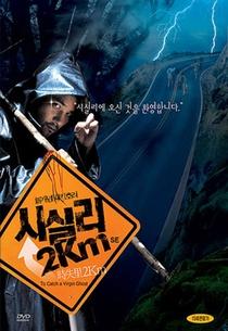 Sisily 2km - Poster / Capa / Cartaz - Oficial 1