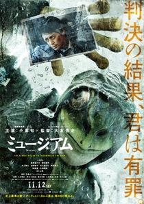 O Serial Killer Mascarado - Poster / Capa / Cartaz - Oficial 2