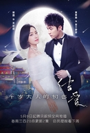 The Love Knot: His Excellency's First Love (Jie Ai: Qian Sui Da Ren De Chu Lian)