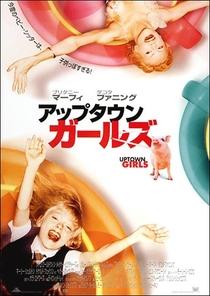 Grande Menina, Pequena Mulher - Poster / Capa / Cartaz - Oficial 3