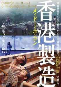 Made In Hong Kong - Poster / Capa / Cartaz - Oficial 8