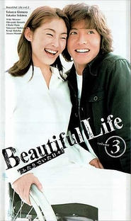 Beautiful Life - Poster / Capa / Cartaz - Oficial 4