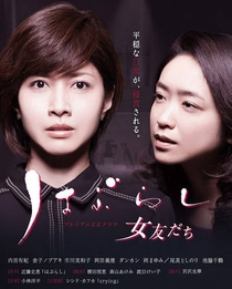 Haburashi / Onna Tomodachi - Poster / Capa / Cartaz - Oficial 1