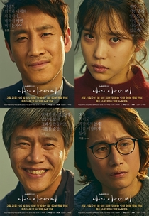 My Mister - Poster / Capa / Cartaz - Oficial 4