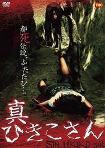 Scream Girls - Poster / Capa / Cartaz - Oficial 1