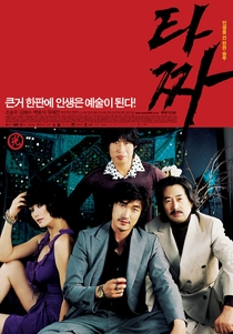 Tazza: The High Rollers - Poster / Capa / Cartaz - Oficial 1