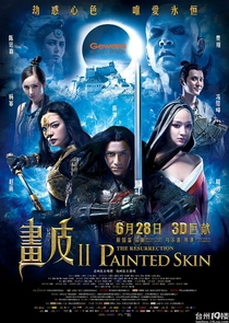 Painted Skin: The Resurrection - Poster / Capa / Cartaz - Oficial 1