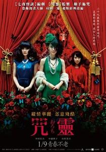 Orochi - Blood - Poster / Capa / Cartaz - Oficial 2