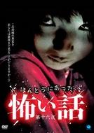 Histórias Assustadoras que Realmente Aconteceram (Hontou ni Atta Kowai Hanashi)