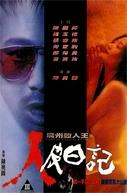 Diary of a Serial Killer (Guang Zhou sha ren wang zhi ren pi ri ji)
