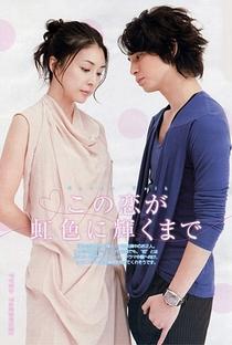 Natsu no Koi wa Nijiiro ni Kagayaku - Poster / Capa / Cartaz - Oficial 1