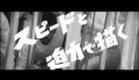GOLDEN BAT (Ogon Batto) (1966) Theatrical trailer * Skull Face hero * Sonny Chiba * WIDESCREEN