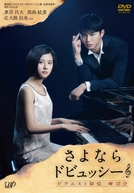 Sayonara Debussy: Pianist Tantei Misaki Yosuke (さよならドビュッシー ~ピアニスト探偵 岬洋介~)