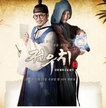 Jeon Woo Chi - Poster / Capa / Cartaz - Oficial 1