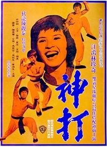 A Rebelião dos Boxers - Poster / Capa / Cartaz - Oficial 5