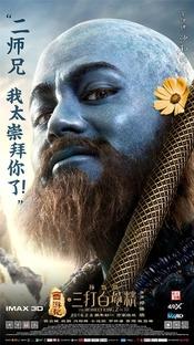 A Lenda do Rei Macaco 2 - Viagem ao Oeste - Poster / Capa / Cartaz - Oficial 18