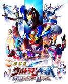 Ultraman Ginga S - O Filme: Confronto! Os 10 Guerreiros Ultra (Ultraman Ginga S The Movie: Showdown! The 10 Ultra Warriors!)