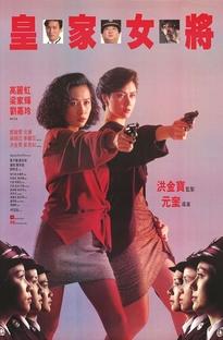 She Shoots Straight - Poster / Capa / Cartaz - Oficial 3