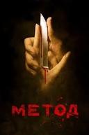 Metod Season 1 (Metod  Season 1)