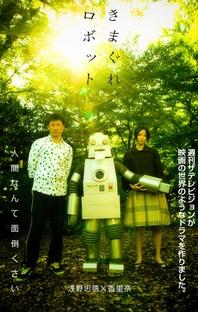 Capricious Robot - Poster / Capa / Cartaz - Oficial 1