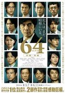 64 Rokuyon (64 ロクヨン)