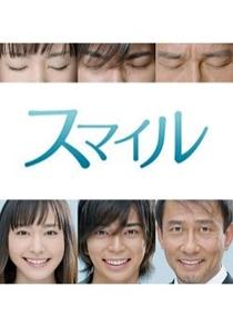 Smile - Poster / Capa / Cartaz - Oficial 3