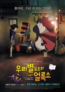 The Satellite Girl and Milk Cow - Poster / Capa / Cartaz - Oficial 3