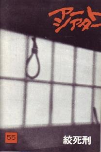 O Enforcamento - Poster / Capa / Cartaz - Oficial 2