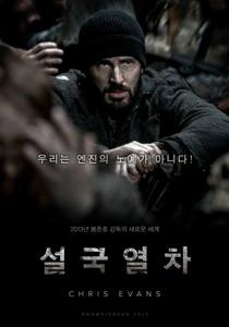 Expresso do Amanhã - Poster / Capa / Cartaz - Oficial 14