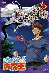 Ichiban Ushiro no Daimaou - Poster / Capa / Cartaz - Oficial 9
