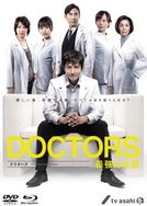 DOCTORS: The Ultimate Surgeon (DOCTORS Saikyou no Meii)