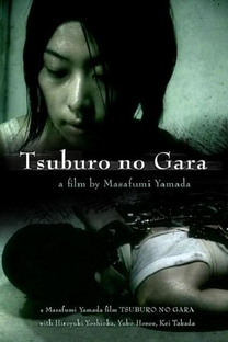 Tsuburo no gara - Poster / Capa / Cartaz - Oficial 1