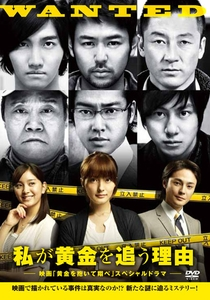 The Gold Case - Poster / Capa / Cartaz - Oficial 1