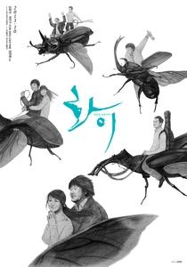 Hwayi: O Garoto Monstro - Poster / Capa / Cartaz - Oficial 5