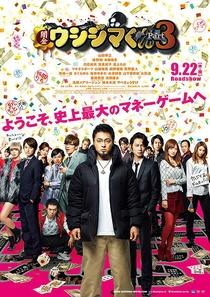 Yamikin Ushijima-kun Part 3 - Poster / Capa / Cartaz - Oficial 1