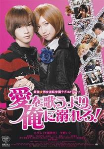 Ai Ore! Love Me! - Poster / Capa / Cartaz - Oficial 1